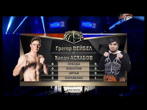 WFCA 3: Грегор Вейбел vs. Хасан Асхабов | Gregor Weibel vs. Khasan Askhabov