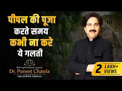 Peepal Tree & Good Luck | Vastu Tips by Enlightened Life Guru Dr. Puneet Chawla