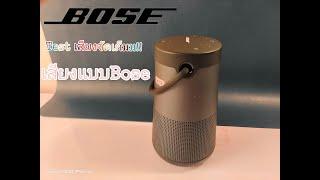 รีวิว Bose SoundLink revolve p…