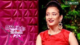 அக்ஷ்ராவின் கெத்து Moment | Natchathira Jannal | Season 2 | Puthuyugam TV