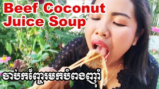 Beef Coconut Juice Soup សាច់គោទឹកដូង Cooking Recipe from Rathanak Vibol Yong Ye
