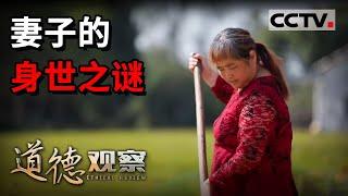 《道德观察(日播版)》 20201227 妻子的身世之谜| CCTV社会与法 - YouTube