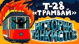 Истории танкистов - Танк Т-28 🔥 Мультик про танки и приколы WOT.