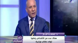 على مسئوليتي - أحمد موسى - محمد الباز : تعديل وزارى وشيك..خلال 20 يوم تقريباً