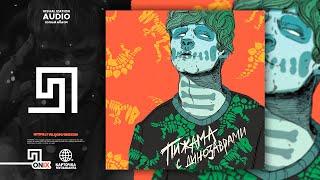 МУККА - Пижама с динозаврами (Премьера альбома, 2021) | [Полный альбом, full album]