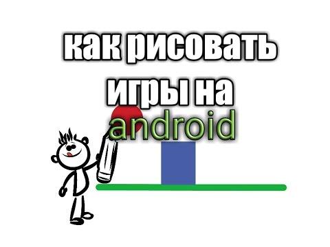 Как рисовать игры на андроид| новое| туториалы на андроид.