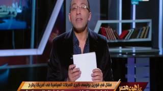 على هوى مصر - خالد صلاح: يجب أن تتوقف أمريكا عن دعم الإرهاب!