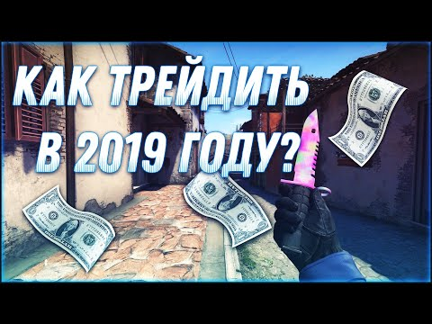 КАК ТРЕЙДИТЬ В 2019 ГОДУ?/TRADE CS:GO