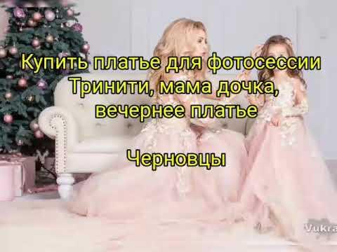 Купить платье для фотосессии Тринити, мама дочка, вечернее платье  Черновцы