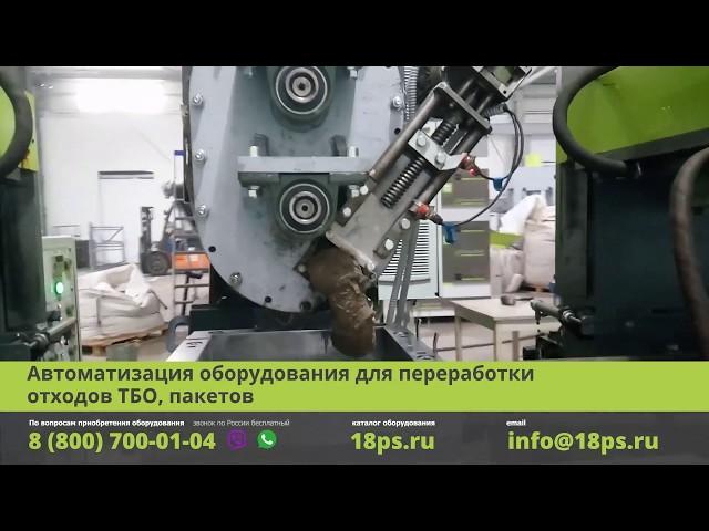 Автоматизация оборудования для переработки отходов ТБО, пакетов