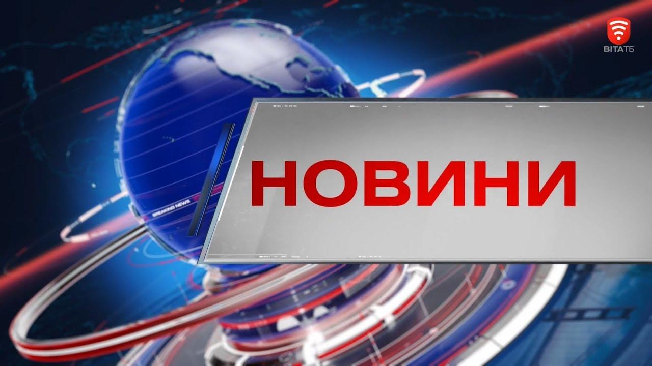"""Картинки по запросу """"фото телеканал """"ВІТА"""" для вінничан"""""""