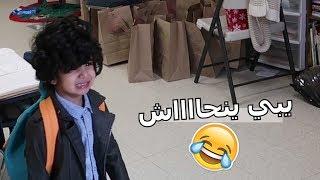 جولة في مدرسة ابو كشه - شخبططيشن