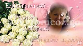 Скачать Поздравление маме с Днем Рождения от дочери трогательное