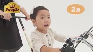 いきなり自転車 2017TVCM[公式] 2歳から乗れる自転車