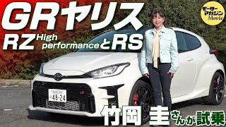 竹岡圭の今日もクルマと【GRヤリス】に試乗。272psの「RZハイパフォーマンス」だけでなく、ベースグレードとなる「RS」で素性の良さを体感