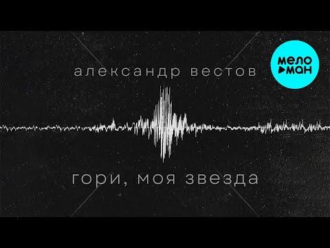 Александр Вестов - Гори моя звезда Single