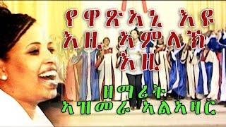 new tigrigna mezmur yewaxani eyu by soloist azmera alazar    የዋጽኣኒ እዩ ብዘማሪት ኣዝመራ ኣልኣዛር