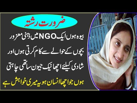 Zaroorat Rishta Widow Women Proposal Program For Marriage bureau