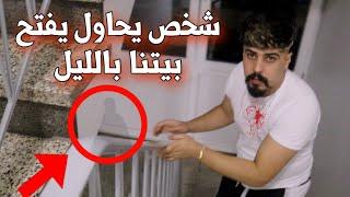 شخص غريب يحاول يفتح باب البيت بالليل !! خالد النعيمي