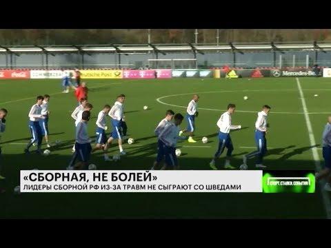 Анонс матча сборной России против Швеции