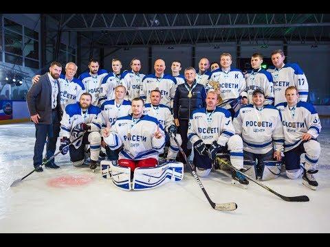 Закрытие турнира по хоккею группы компаний «Россети».