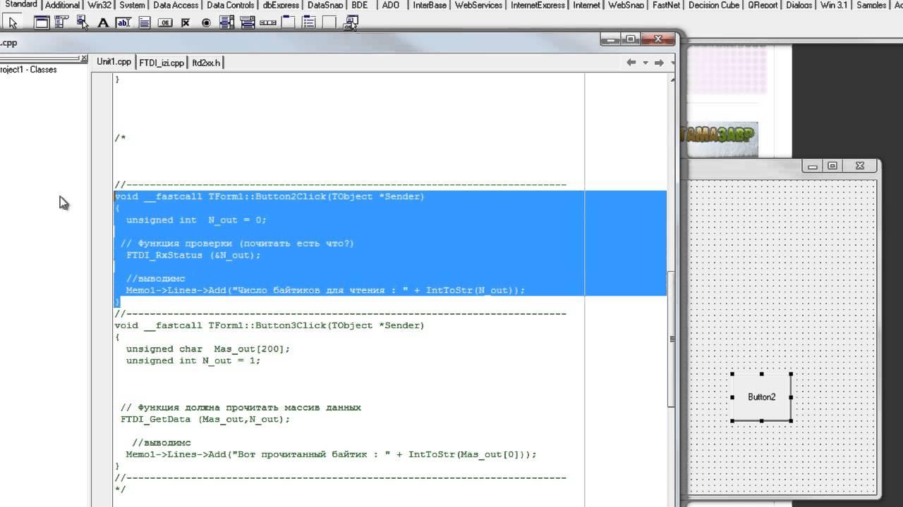 (Borland C++Builder 6) [Статья 3[ч 2/2]]  (ПК)(COM)(FT232RL)(USB)(UART)(C/C++)