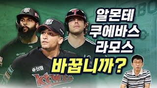 KT-LG 교체 고민중/올림픽기간 최적기?/삼성-SSG 대체외인 특급대처