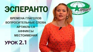 Эсперанто. Урок 2, Часть 1. Юлия Орлова
