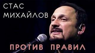 Стас Михайлов - Против правил