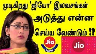 ஜியோ ஆபர்கள் முடிகிறது | JIO Offers 2017 | JIO DTH | JIO  Latest Offers | JIO Mobile