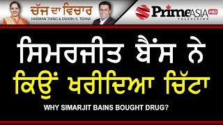 Chajj Da Vichar 716 || Why Simarjit Bains Bought Drugs ??