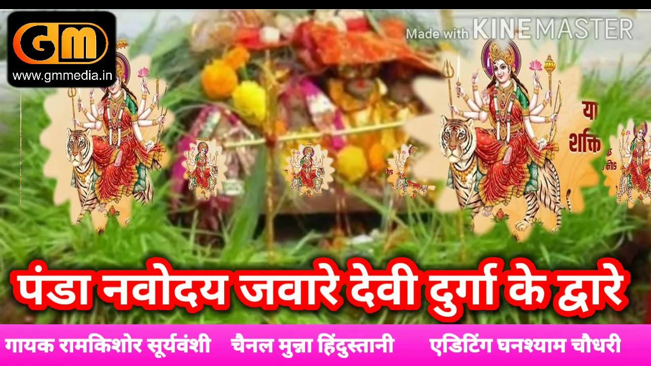 पंडा नवोदय जवारे देवी दुर्गा के द्वारे ।। गायक रामकिशोर सूर्यवंशी जबलपुर ।।