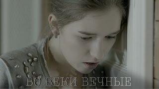"""Мистика, триллер, Х/ф """"Во веки вечные"""" - трейлер"""