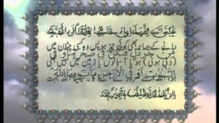 Surah Luqman (Chapter 31) with Urdu translation, Tilawat Holy Quran, Islam Ahmadiyya