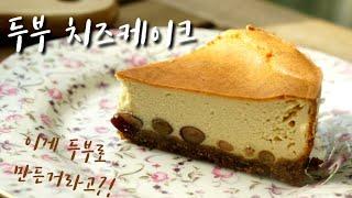 두부치즈케이크 맛있는 다이어트간식 만들기