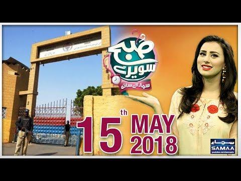 Subah Saverey Samaa Kay Saath | SAMAA TV | Madiha Naqvi | 15 May 2018