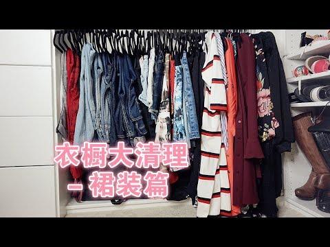 [MsLindaY]衣橱大清理-裙装篇|Closet Declutter-Dresses
