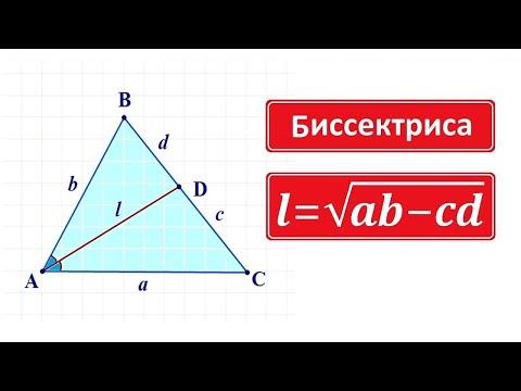 Формула для биссектрисы треугольника