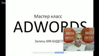 видео Настройка рекламы Google AdWords: пошаговая инструкция