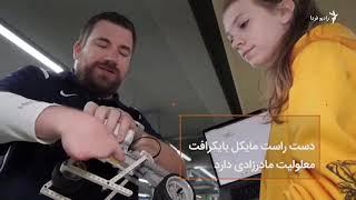 تلاش برای ساخت دست روباتیک برای معلم!