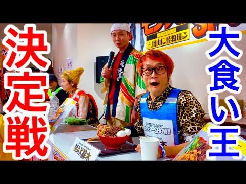 大食いラーメン60分限界バトルの対戦相手がロシアン佐藤さん&そうまんさん&おまめさんで司会が中村ゆうじさんだった‼️MAX鈴木マックス鈴木Max Suzuki