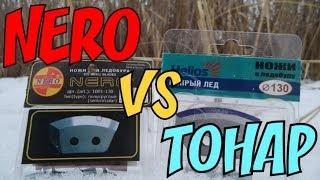 Обзор ножей для ледобура. Какие ножи лучше NERO или ТОНАР? Ледобур Барнаул 130.
