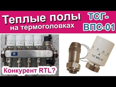 Теплые полы на термоголовках ТСГ-ВПС-01