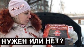 Утеплитель двигателя StP/НУЖЕН или НЕТ? - #miss_spl
