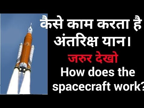 How space rocket work ? what is rockets ? How work rocket ? full Information !! [ Hindi ]