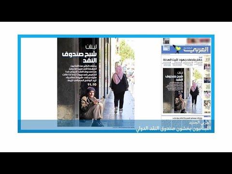 لبنانيون يخشون شبح صندوق النقد الدولي!!  - 14:00-2020 / 2 / 19