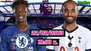 เชลซี VS สเปอร์ส ปรีวิวฟุตบอล พรีเมียร์ลีก อังกฤษ 22/2/2563 เวลา : 19.30 น.