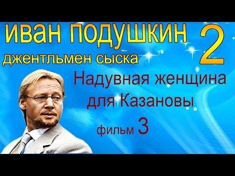 Детективы (11 сезон) 1,2,3,4,5,6 серия 2016 Детектив