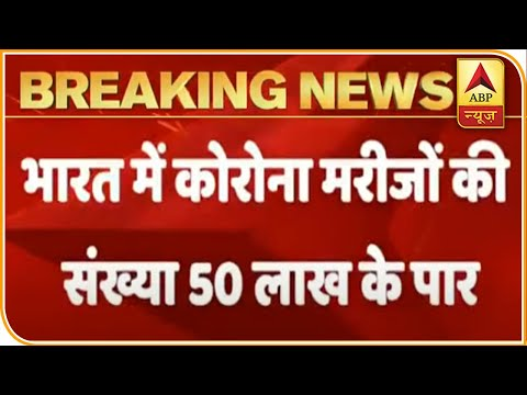 Number Of Corona Cases Crosses 50 Lakh Mark In India | ABP News