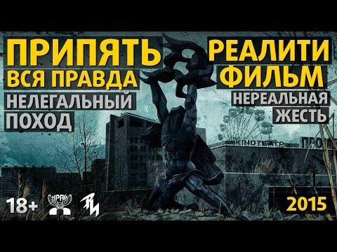 фильм чернобыль зона отчуждения 1 серия